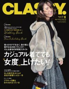 CLASSY.表紙